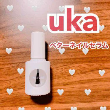 ウカ ベターネイルセラム/uka/ネイルケアを使ったクチコミ(1枚目)