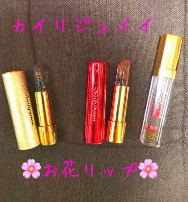 フラワーリップ 日本限定モデル/Kailijumei/口紅を使ったクチコミ(1枚目)