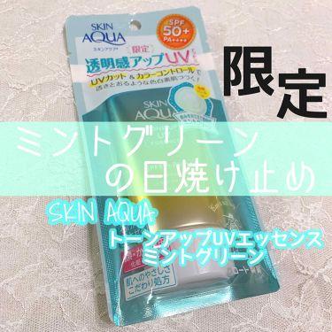トーンアップUVエッセンス/スキンアクア/日焼け止め(ボディ用)を使ったクチコミ(1枚目)