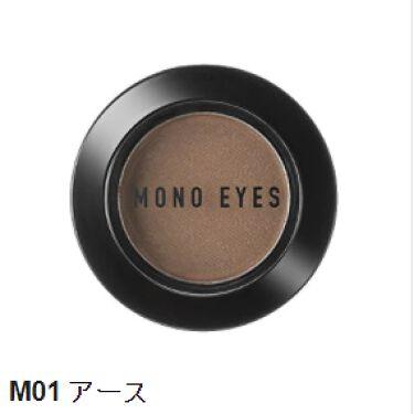 モノアイズ アイシャドウ M01