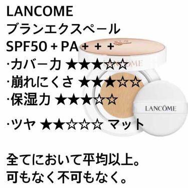 ブラン エクスペール クッションコンパクト 50/LANCOME/その他ファンデーションを使ったクチコミ(3枚目)