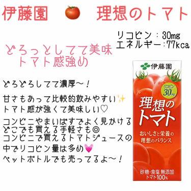 トマトジュース(食塩無添加)/トップバリュ/ドリンクを使ったクチコミ(3枚目)