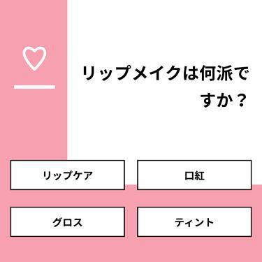 リップ大好きのさつきこです on LIPS 「【質問】リップメイクは何派ですか?【回答】・リップケア:0.0..」(1枚目)
