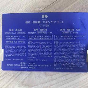 薬用 雪肌精 エンリッチ/雪肌精/化粧水を使ったクチコミ(3枚目)