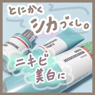 マデカソ CICAクリーム  /A'pieu/フェイスクリームを使ったクチコミ(1枚目)