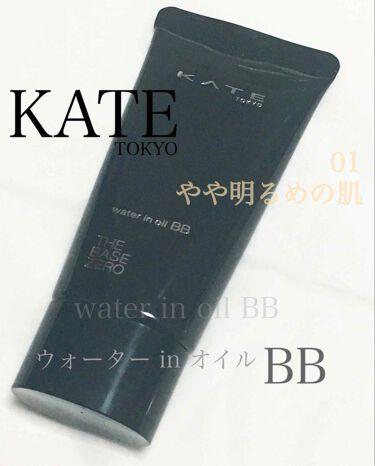 ウォーターインオイルBB/KATE/化粧下地を使ったクチコミ(1枚目)