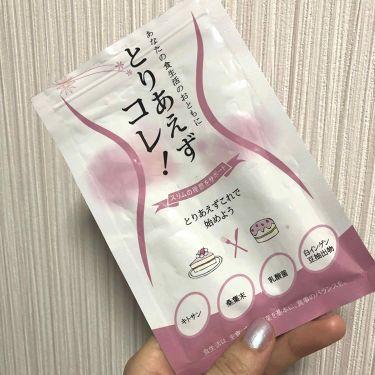 フォロバ100%💖コスメLOVE💖ゆかぽん on LIPS 「とりあえずコレ!キトサン含有食品(ダイエットサポートサプリメン..」(1枚目)