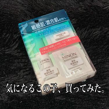 アミノモイスト 敏感肌・混合肌ライン トライアルセット/ミノン/トライアルキットを使ったクチコミ(1枚目)