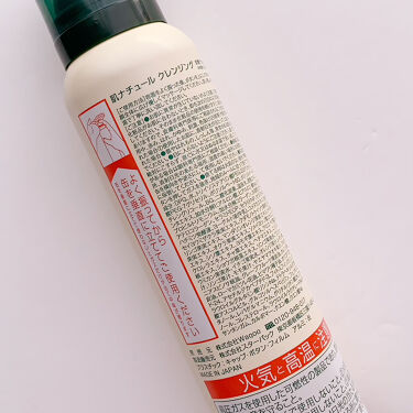 炭酸クレンジング/肌ナチュール/泡洗顔を使ったクチコミ(2枚目)