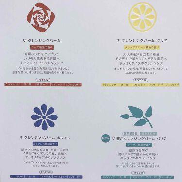 デュオ ザ クレンジングバーム ミニ4種セット/DUO/クレンジングバームを使ったクチコミ(4枚目)