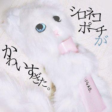 舞依さんの「SUGAOスノーホイップクリーム<化粧下地>」を含むクチコミ