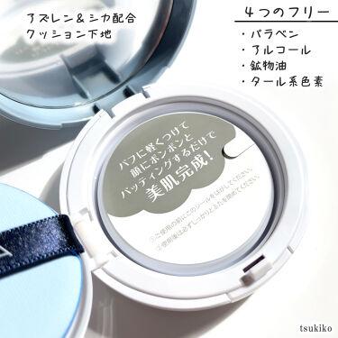 M クッションベース(ブルー)/MISSHA/化粧下地を使ったクチコミ(3枚目)
