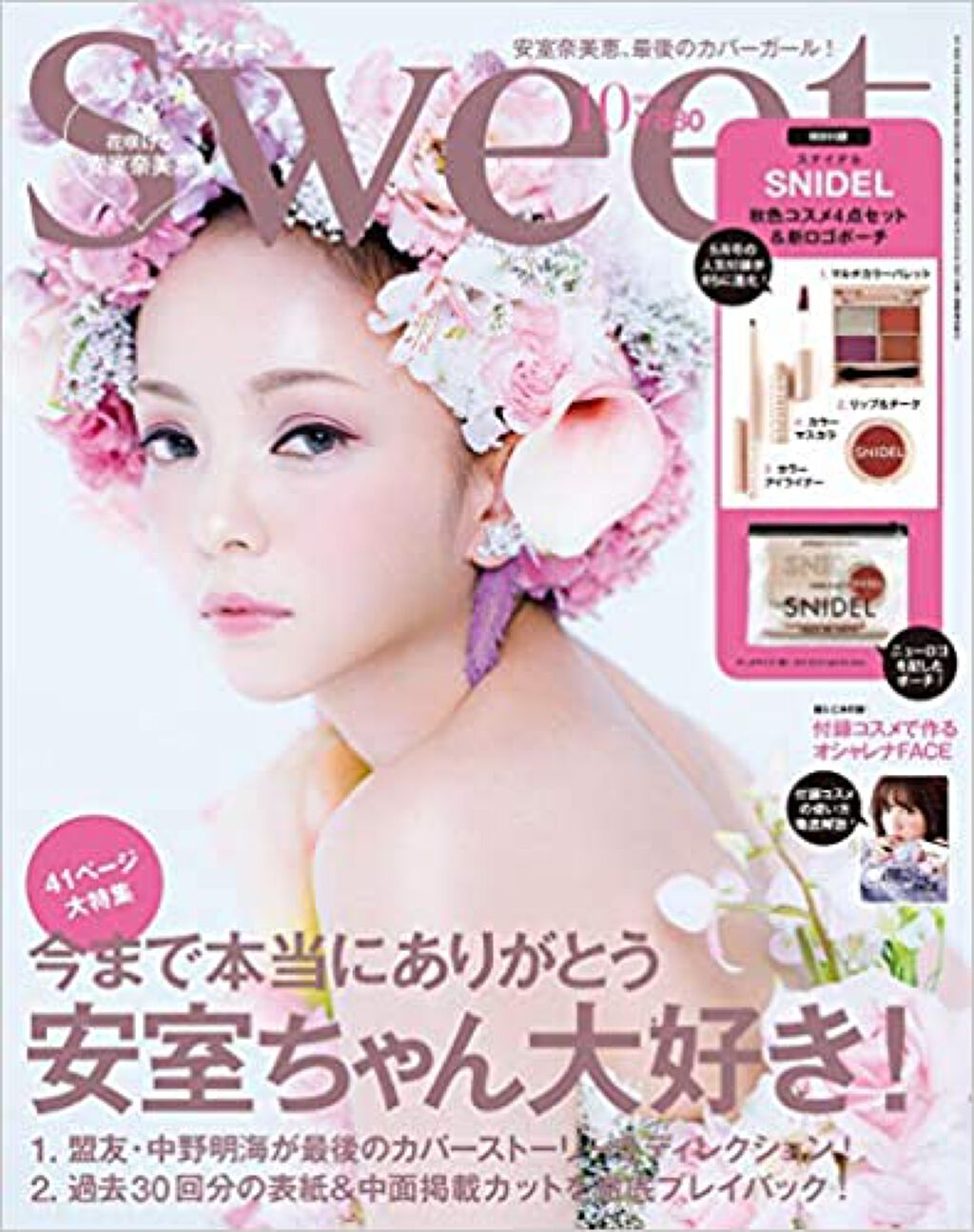 Sweet 2018年10月号 Sweet(スウィート)