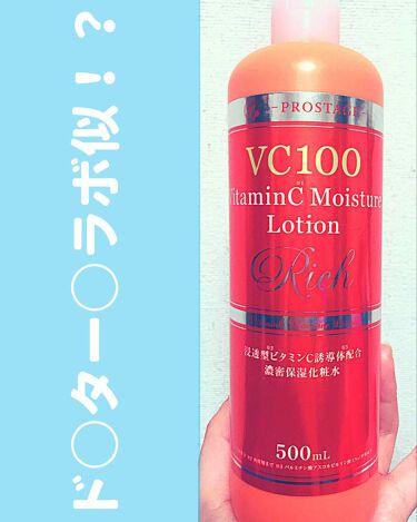 ドクターシーラボ PROSTAGE VC100 VitaminC Moisture Lotion