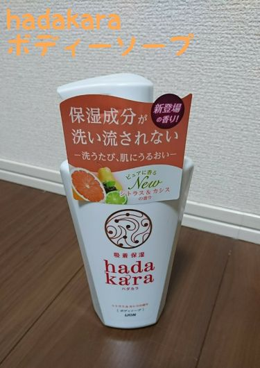 hadakara ボディソープ シトラス&カシスの香り/hadakara/ボディソープを使ったクチコミ(1枚目)