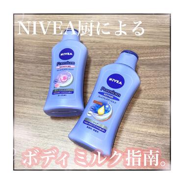プレミアムボディミルク/ニベア/ボディミルクを使ったクチコミ(1枚目)