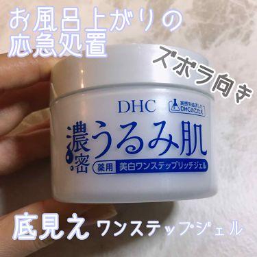 濃密うるみ肌  薬用美白ワンステップリッチジェル/DHC/オールインワン化粧品 by minimaru