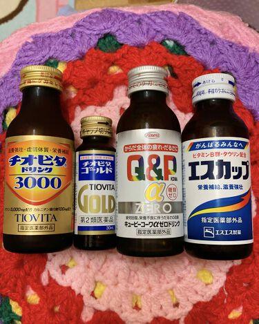 キューピーコーワゴールドα(医薬品)/コーワ/その他を使ったクチコミ(1枚目)