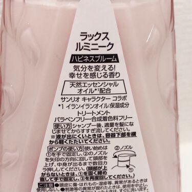 ルミニーク ハピネスブルーム サンリオコラボ ポンプペア/LUX/シャンプー・コンディショナーを使ったクチコミ(5枚目)