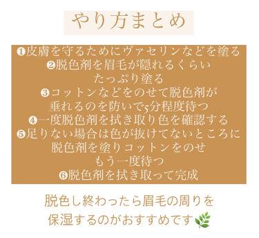 脱色クリームスピーディー/エピラット/除毛クリームを使ったクチコミ(7枚目)