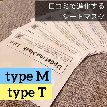 Updating Mask 1.0.0 Type M(保湿)/moisture 1セット5枚入り/meol/シートマスク・パックを使ったクチコミ(1枚目)