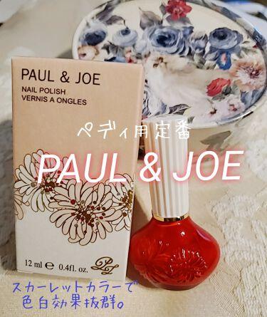 ネイル ポリッシュ/PAUL & JOE BEAUTE/マニキュアを使ったクチコミ(1枚目)