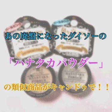 MP ふんわりハイライトパウダー/Mio Piccolo/その他を使ったクチコミ(1枚目)
