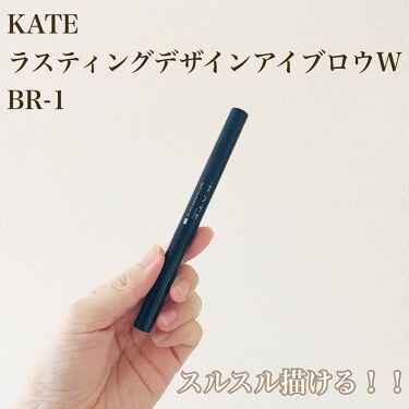 ラスティングデザインアイブロウW N(FL)/KATE/パウダーアイブロウを使ったクチコミ(1枚目)