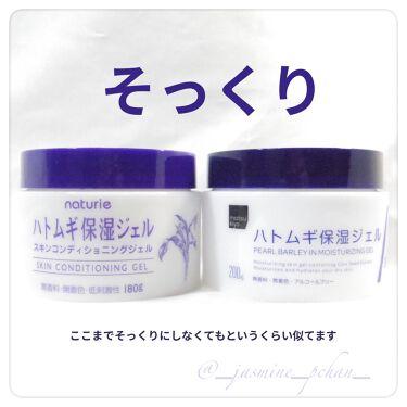 ハトムギ保湿ジェル/matsukiyo/フェイスクリームを使ったクチコミ(5枚目)