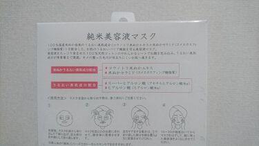 純米美容液マスク/美人ぬか/シートマスク・パックを使ったクチコミ(2枚目)