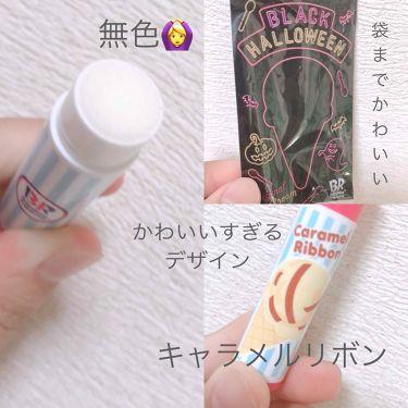 サーティーワン リップクリーム キャラメルリボンの香り/雑談/リップケア・リップクリームを使ったクチコミ(2枚目)