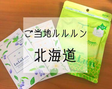 北海道のプレミアムルルルン(ライラックの香り)/ルルルン/シートマスク・パックを使ったクチコミ(1枚目)