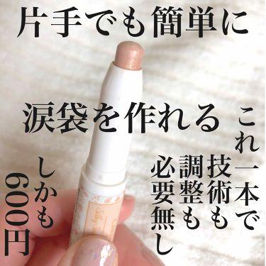 シルキースムースアイクレヨン/CANMAKE/ジェル・クリームアイシャドウを使ったクチコミ(1枚目)