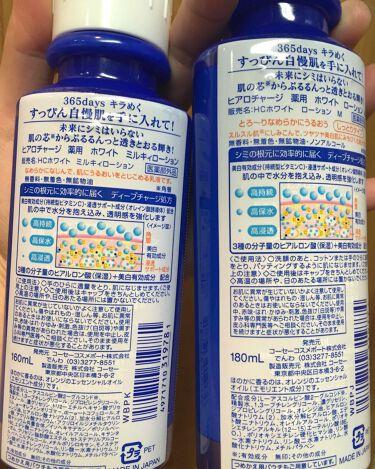 薬用 ホワイト ローション M しっとり/ヒアロチャージ/化粧水を使ったクチコミ(2枚目)