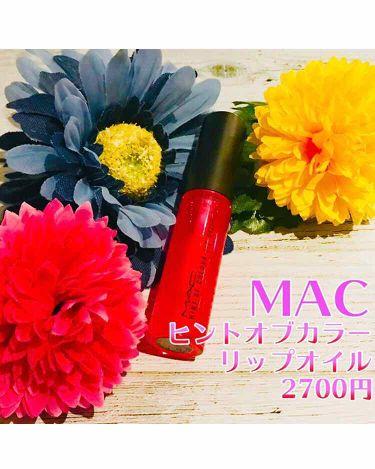 ヒント オブ カラー リップ オイル/M・A・C/口紅 by ゆみ💄スキンケアアドバイザー