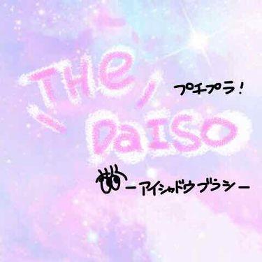 メイクブラシ/DAISO/メイクブラシを使ったクチコミ(1枚目)