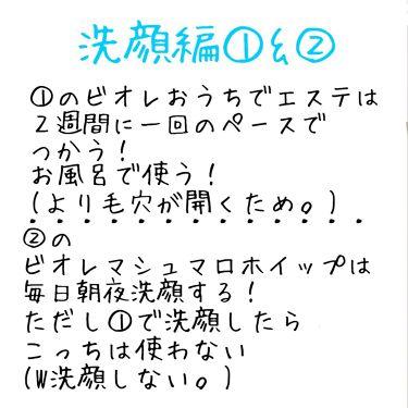 マシュマロホイップ 薬用アクネケア/ビオレ/洗顔フォームを使ったクチコミ(3枚目)