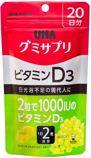 UHAグミサプリビタミンD3 UHA味覚糖
