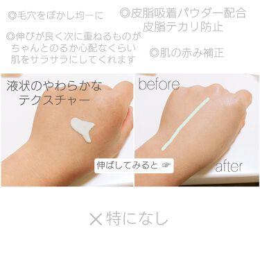 シルク感カラーベース/SUGAO®/化粧下地を使ったクチコミ(2枚目)