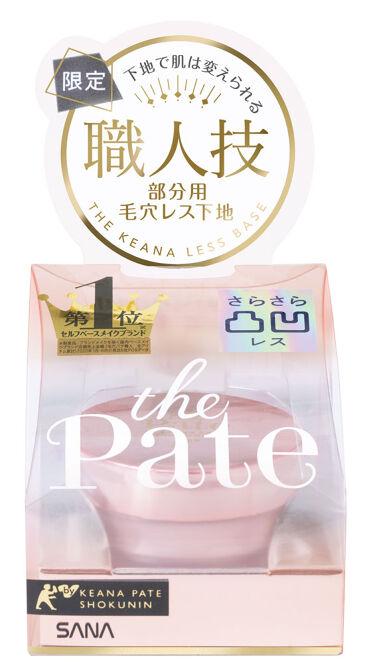 2021/4/13発売 毛穴パテ職人 ポアレスベース