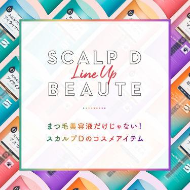 スカルプDのコスメアイテム=まつ毛美容液👀✨ . そう思われがちですが、他にも様々なラインナップがあるんです💓 . マスカラにアイライナー、眉毛美容液まで、理想の美しいアイメイクを作ることができる便利なアイテムばかり🤗✨ . それぞれに隠された魅力とは…?🤭