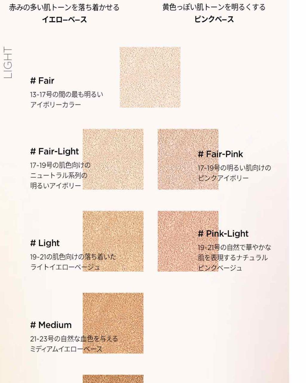 JUNG SAEM MOOL 超持久光感裸膚氣墊粉餅、粉底色號、粉色調、黃色調