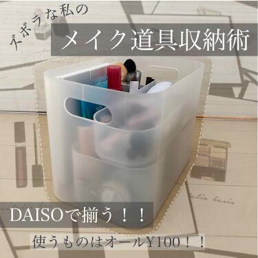 自由自在 積み重ねボックス/DAISO/その他を使ったクチコミ(1枚目)