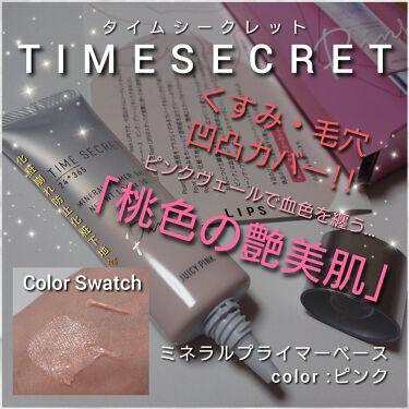 タイムシークレット ミネラルプライマーベース/TIME SECRET/化粧下地を使ったクチコミ(1枚目)