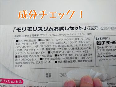 モリモリスリム ラズベリー風味/ハーブ健康本舗/健康サプリメントを使ったクチコミ(2枚目)