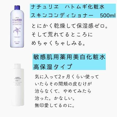 マツキヨ  セラミド化粧水/matsukiyo/化粧水を使ったクチコミ(3枚目)