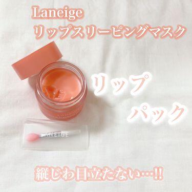 リップ スリーピングマスク/LANEIGE/リップケア・リップクリームを使ったクチコミ(4枚目)