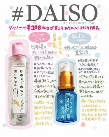 PTKさんの「ザ・ダイソー3種のヒアルロン酸配合 美容液<美容液>」を含むクチコミ