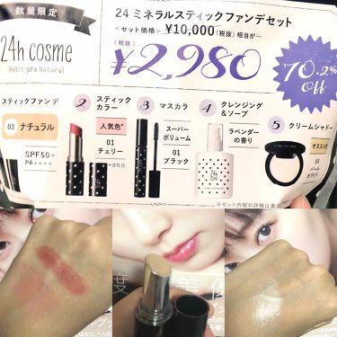 24 ミネラルスティックカラー/24h cosme/口紅を使ったクチコミ(1枚目)