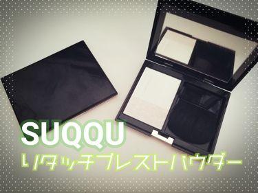 リタッチ プレスト パウダー/SUQQU/プレストパウダーを使ったクチコミ(1枚目)